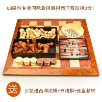 ub友邦 大号磁性国际象棋西洋跳棋双陆棋3合1 送教材
