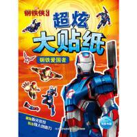 超炫大贴纸:钢铁爱国者 海豚传媒 长江少年儿童出版社