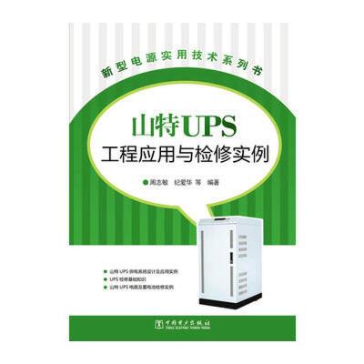 【二手旧书9成新】新型电源实用技术系列书 山特UPS工程应用与检修实例周志敏 等9787512348806中国电力出版社 【正版现货,下单即发】