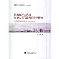 香港�x岸人民���境�蓉��耪�策的影�研究