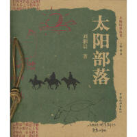 【二手旧书九成新】太阳部落刘湘晨中国旅游出版社9787503222498