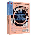 从基础到高阶2 玩转关键英语单词7000 玩转关键英语单词7000 从基础到高阶2 考试教辅英语 音标 词性 释义 实