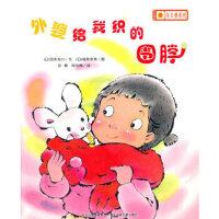 封面有磨痕-XX-铃木绘本向日葵系列:外婆给我织的围脖(系列书不单发) 9787537651585 河北少年儿童出版社