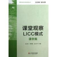 课堂观察LICC模式:课例集