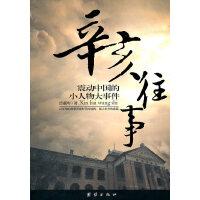 辛亥往事――震动中国的小人物大事件