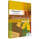 电话沟通(商务英语沟通快速突破系列)