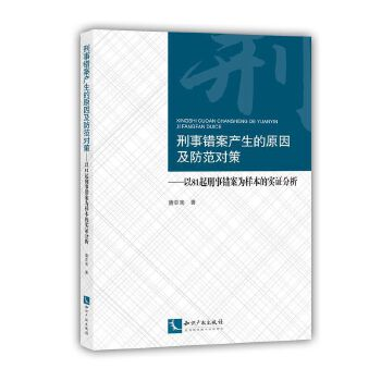 刑事错案产生的原因及防范对策——以81起刑事错案为样本的实证分析