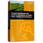 农业文化遗产的动态保护和适应性管理:理论与实践(4)