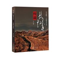 中华血脉・长城文学艺术――长城传说