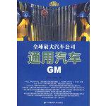 全球最大汽车公司通用汽车GM