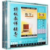 人教版新课标 高一高中数学必修2 6VCD视频光盘教材 特级教师辅导