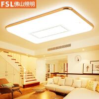 FSL 佛山照明led吸顶灯客厅灯简约现代长方形大气卧室遥控苹果灯