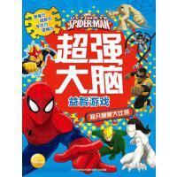 大脑益智游戏:超凡想象大比拼 美国华纳 长江少年儿童出版社9787556015757
