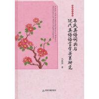 英语学习丛书―韦氏英语词典与现代英语语言学关系研究 冯喜荣 中国书籍出版社