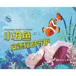 小丑鱼安德拉的守候 糖朵朵 海洋出版社