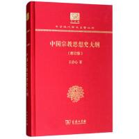 中国宗教思想史大纲(校订版)(120年纪念版)(中华现代学术名著丛书)