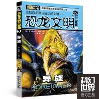 恐龙文明三部曲3:异族