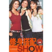 【RT5】修身搭配SHOW 日本主妇之友社 供稿,北京《瑞丽》杂志社 中国轻工业出版社 9787501955725