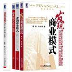 透析盈利模式 重构商业模式 发现商业模式 商业模式的经济解释(共4册)