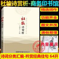 杜牧诗赏析经典古诗词系列王建忠著中国古典小说诗词商务印书馆国际有限公司