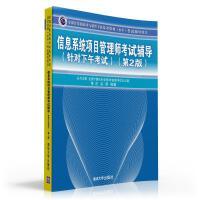 信息系统项目管理师考试辅导(针对下午考试)(第2版)(全国计算机技术与软件专业技术资格(水平)考试辅导用书)