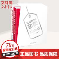 这么设计能热卖 融入运营思维的电商设计进阶宝典(2册) 清华大学出版社