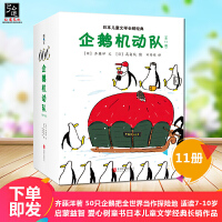 正版 企鹅机动队全11册 齐藤洋著 50只企鹅把全世界当作探险地 永远好奇自由快乐 启蒙益智 爱心树童书日本儿童文学经