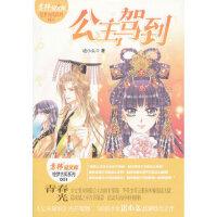 封面有磨痕-TW-意林:《公主驾到》 迟小么 9787549812950 吉林摄影出版社