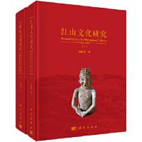全新正品红山文化研究(上下册) 刘国祥 科学出版社 9787030465221 缘为书来图书专营店