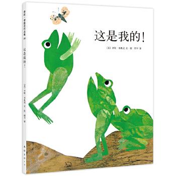 这是我的! 四度凯迪克奖得主李欧·李奥尼经典杰作,让孩子感受分享的快乐。——爱心树童书出品