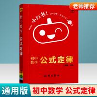 小红书初中数学公式定律通用版口袋书小本书2021新版