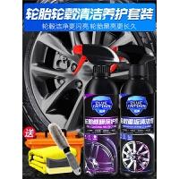 汽车蜡轮胎光亮剂保护油去污上光保养轮毂清洗养护防老化用品