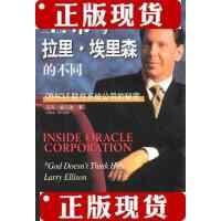 [旧书二手9成新]上帝与拉里・埃里森的不同:Oracle软件系统公司的秘密 /迈克・威尔逊 海南出版社97878064