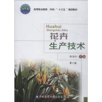 花卉生产技术 第2版 中国农业大学出版社