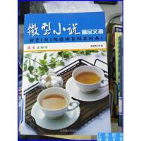 二手8新正版!微型小说精品文摘 滴水成咖啡