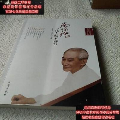 【二手旧书9成新】南怀瑾:一代大师未远行9787516804551