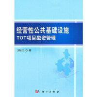 经营性公共基础设施TOT项目融资管理 王松江 科学出版社
