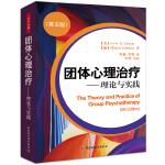 万千心理・团体心理治疗―理论与实践(第五版)