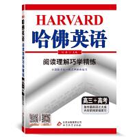 哈佛英语 阅读理解巧学精练 高三+高考(2021版)