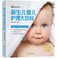 新生儿婴儿护理大百科 新浪母婴研究院 婴儿0-3岁父母需读宝宝辅食每周吃什么新生的儿宝宝护理书孕妇育婴书籍