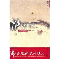 维摩诘的花雨满天(上)―(太湖大学堂系列图书)