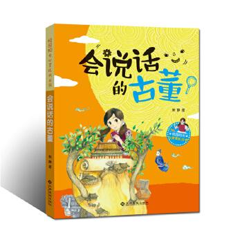 校园阳光心灵成长丛书《会说话的古董》畅销图书作家熊静取材中华传统人文历史元素精心创作的一套正能量的图书。每一册都选取一个文化切入点:古董文物历史、远古原始文明、中华传统节日等,以非凡想象力创造出一系列立意新奇,情节丰富,意义深远的故事。