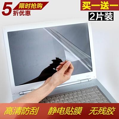 联想dell三星宏基神舟华硕惠普笔记本电脑屏幕保护贴膜14寸15.6寸