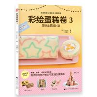 封面有磨痕-HS-彩绘蛋糕卷3・趣味主题派对篇 (日)Junko 9787538188967 辽宁科学技术出版社 知礼