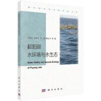 鄱阳湖水环境与水生态