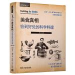 美食真相:恰到好处的科学料理(第2版)