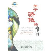 【二手旧书8成新】关于骄傲的格言 阿迪力・穆罕默德 9787807444329 新疆美术摄影出版社