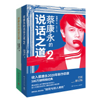 签名本 蔡康永的说话之道套装 全2册(蔡康永2020年亲自修订升级版)