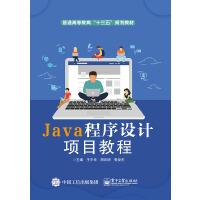 Java程序设计项目教程