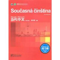 当代中文(捷克语版)(练习册) 9787802009400